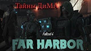 Fallout 4 Far Harbor Тайны ДиМА