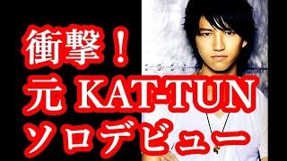 元KAT-TUN田口淳之介 業界のルールを破った!?脱退から1年でメ...