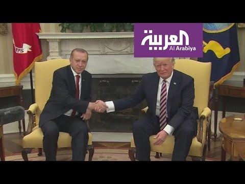 قمة ترمب وأردوغان على طاولة -بلا مساحيق-  - نشر قبل 4 ساعة
