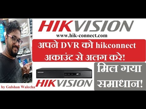 How to Delete Hikvision DVR Device from Hik-Connect! in Hindi!