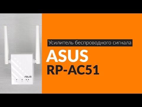 Распаковка усилителя беспроводного сигнала ASUS RP-AC51 / Unboxin ASUS RP-AC51