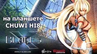 X - Blades for the Windows tablet Chuwi Hi8 тест игры Ник и Китай