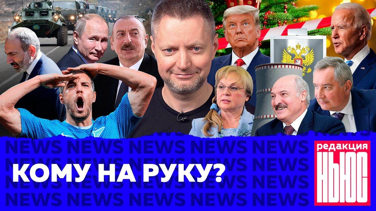 Редакция. News: от 15.11.2020 мир в Карабахе, Я/Мы Дзюба, Байден — президент США, проблемы Лукашенко