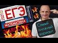 Решаем самый сложный вариант Ященко ЕГЭ 2021 Математика профильный 5 (повышенная сложность)