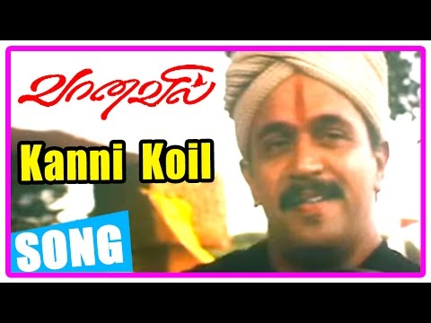 Vaanavil Tamil movie | Songs | Kanni Koil song | Arjun saves a girl from fire | Abhirami