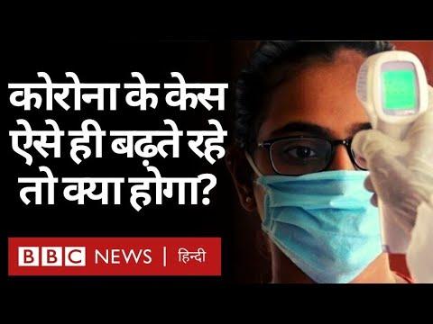 Covid 19 News Update: Corona Pandemic के मामले ऐसे ही बढ़ते रहे तो World का क्या होगा? (BBC Hindi)