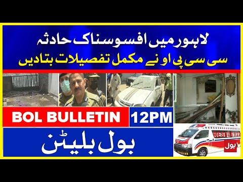 CCPO Lahore Revealed Johar Town