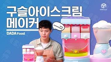[#다다푸드] 직접 만들어 먹자! 구슬 아이스크림 메이커