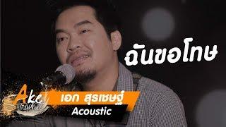 ฉันขอโทษ [Acoustic] - เอก สุระเชษฐ์