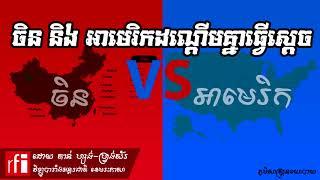 China vs US | ចិននឹងអាមេរិកដណ្ដើមដែនអំណាចគ្នា | Khmer RFI