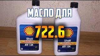 Масло для АКПП 722.6 Mercedes Benz Shell ATF 134 допуск 236.14 Мерседес