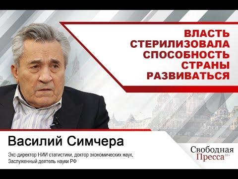 Василий Симчера: Власть