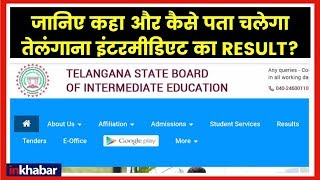 telangana-10th-result-2019-sites-for-ts-telangana-inter-10th-result-2019
