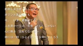 人生に乾杯/千昌夫Cover:sasaki