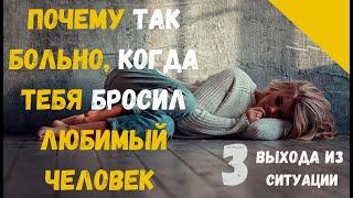 Почему больно, когда тебя покинул любимый человек?  Фролов Олег keifo.ru