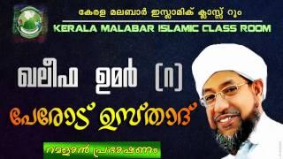 khalifa umar r perod usthad ramadan 2014 speech kmic