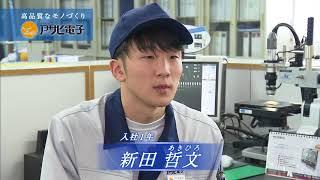 アサヒ電子本社は伊達市内にあり、福島飯坂インターから車で10分、国...