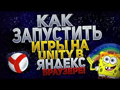 Как запустить игры на Unity в Яндекс Браузере 2017 | Облегчённый способ