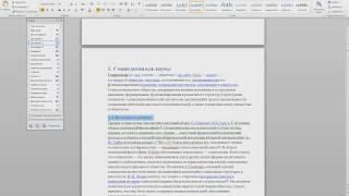 Урок Word создание автооглавления (содержания)