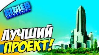 Cities Skylines - ПРОФЕССИОНАЛЬНОЕ НАЧАЛО! #1