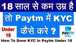 Comment faire KYC dans Paytm, si votre âge moins de 18 ans | En Hindi