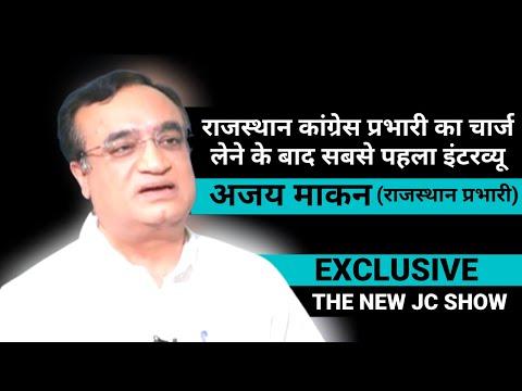 Rajasthan कांग्रेस प्रभारी का चार्ज लेने के बाद Ajay Maken का सबसे पहला इंटरव्यू | Full Interview