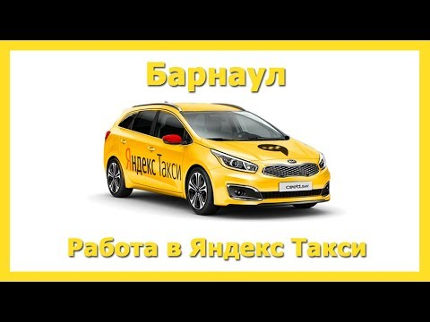 Работа в Яндекс Такси 🚖 Барнаул на своём авто или на авто компании