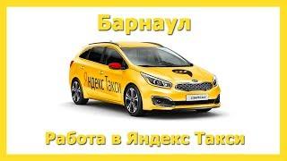 работа в Яндекс Такси  Барнаул на своём авто или на авто компании