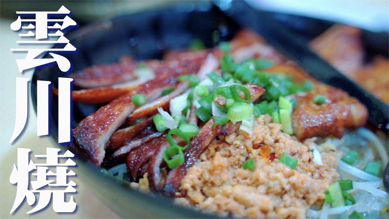 懷疑係屯門最好食的米線店 —— 雲川燒 - YouTube