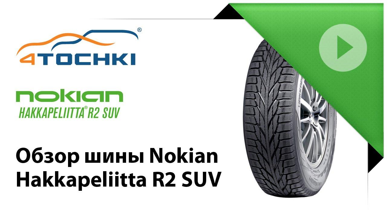 Nokian Hakkapeliitta R2 SUV - YouTube