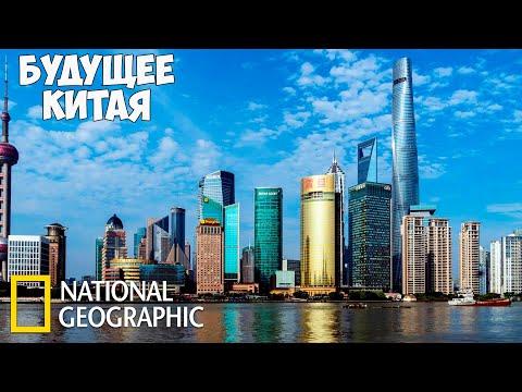 Китай с высоты птичьего полета - Будущее сейчас / Часть 2 из 2   (National Geographic)