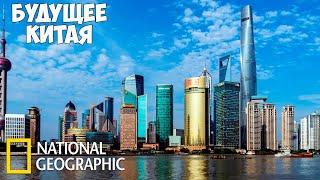 Китай с высоты птичьего полета - Будущее сейчас / Часть 2 из 2 | (National Geographic)