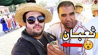 وفجأه .. حطوا الثعابين عليه عشان اعطيهم فلوس !! | مراكش