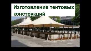 Изготовление тентовые конструкции шатры палатки.wmv