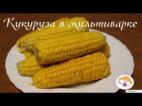 Кукуруза сварить в мультиварке