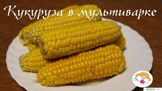 Кукуруза в мультиварке - готовим молодую и не очень кукурузу.