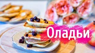 Пышные оладушки на кефире | оладьи рецепт | pancakes