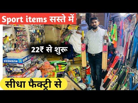 Cricket Bat 22₹ से शुरू Sports Items Wholesale Market In delhi Sadar Bazar Cricket Bat Manufacturer