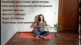 Тренировка для беременных Дыхательная гимнастика Урок № 2.