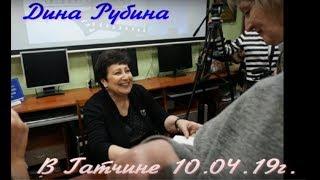 Дина Рубина 10.04.19г. в Гатчине(библиотека им.Пушкина)