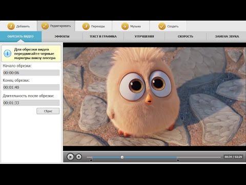 скачать программу для редактирования и обрезки видео