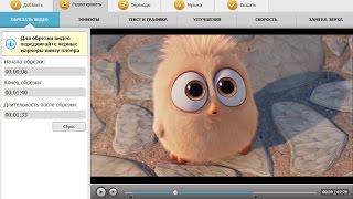 Программа для обрезки видео - «ВидеоМОНТАЖ»