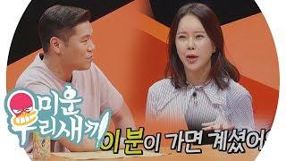 '여자 김보성' 백지영, 서장훈과 나이트클럽에서 첫 만남! @미운 우리 새끼 144회 20190623