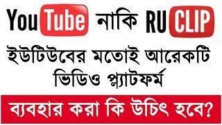 What is Ru-Clip? (A duplicate Website like YouTube) | in Bengali