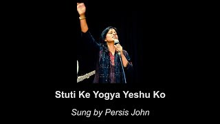 New Hindi Christian Praise Song - Stuti Ke Yogya Yeshu Ko by Persis John