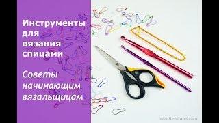 Основные ИНСТРУМЕНТЫ для вязания спицами. Обзор инструментов для вязания.