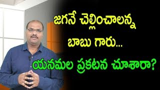 Is there justice in Babu's claim that the loans should be paid by jagan Govt
