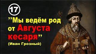 Римский император Август - крестный отец Московского государства. Фильм 17