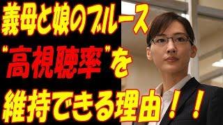 """動画タイトル ▽▽ 義母と娘のブルース、""""高視聴率""""を更新し続ける理由!..."""