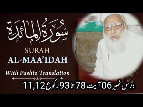 Surah Maidah DARS 06 Ayat78 ta93 roku no11,12  (Quran Pashto Lafzi Tarjuma)  Molana Muhammad Ghufran